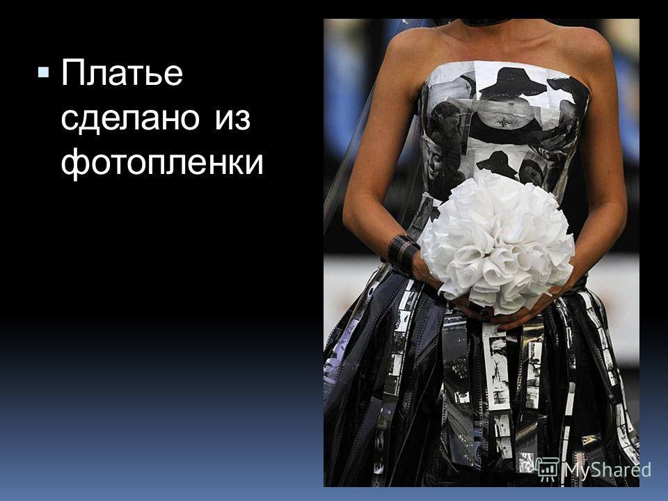 Платье из фотоплёнки!!! Платье сделано из фотопленки