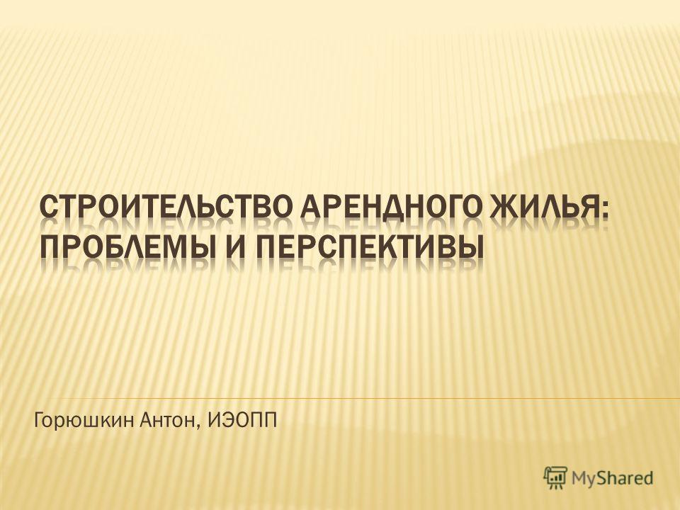 Горюшкин Антон, ИЭОПП