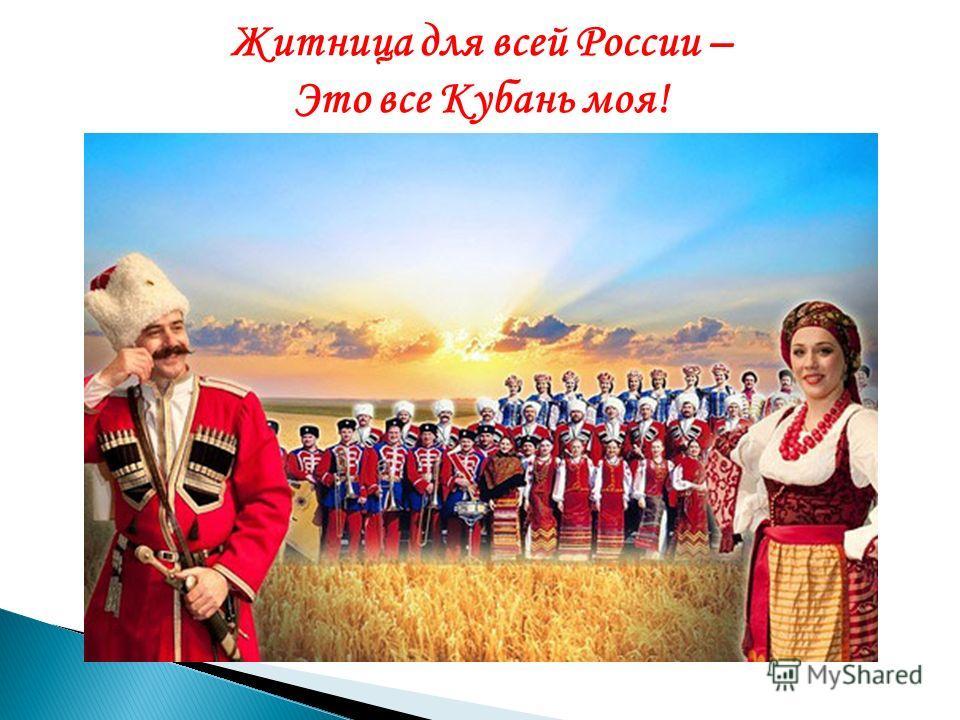 Житница для всей России – Это все Кубань моя!