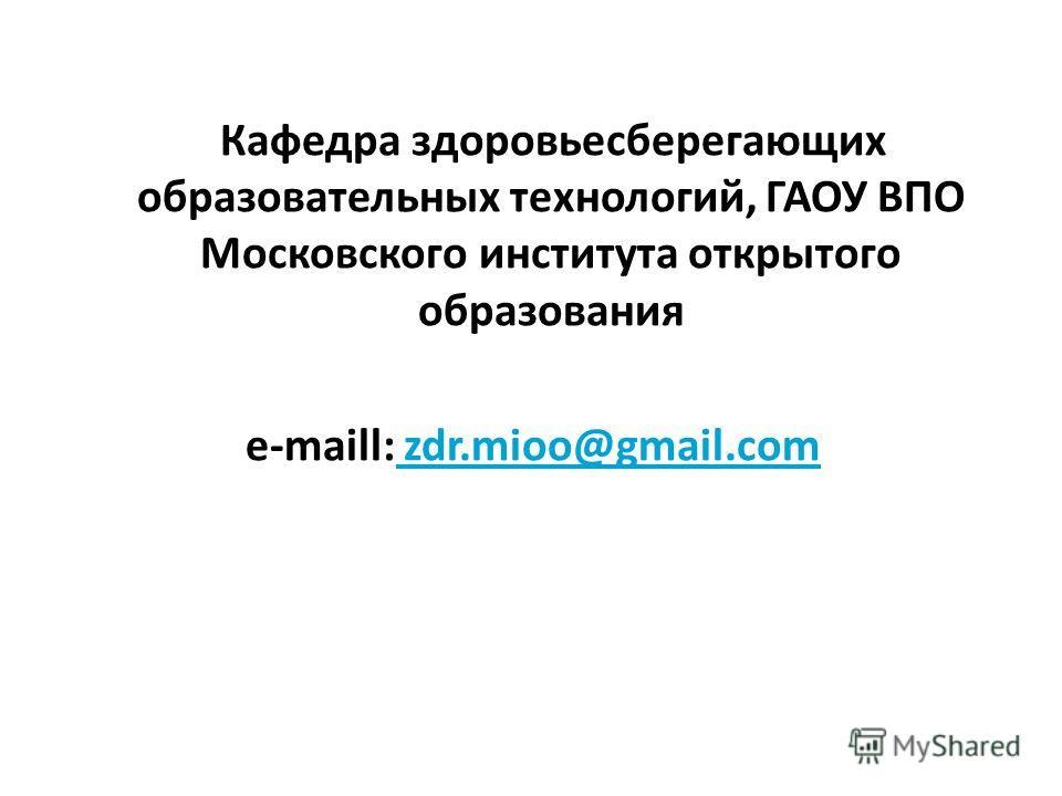 Кафедра здоровьесберегающих образовательных технологий, ГАОУ ВПО Московского института открытого образования e-maill: zdr.mioo@gmail.com zdr.mioo@gmail.com