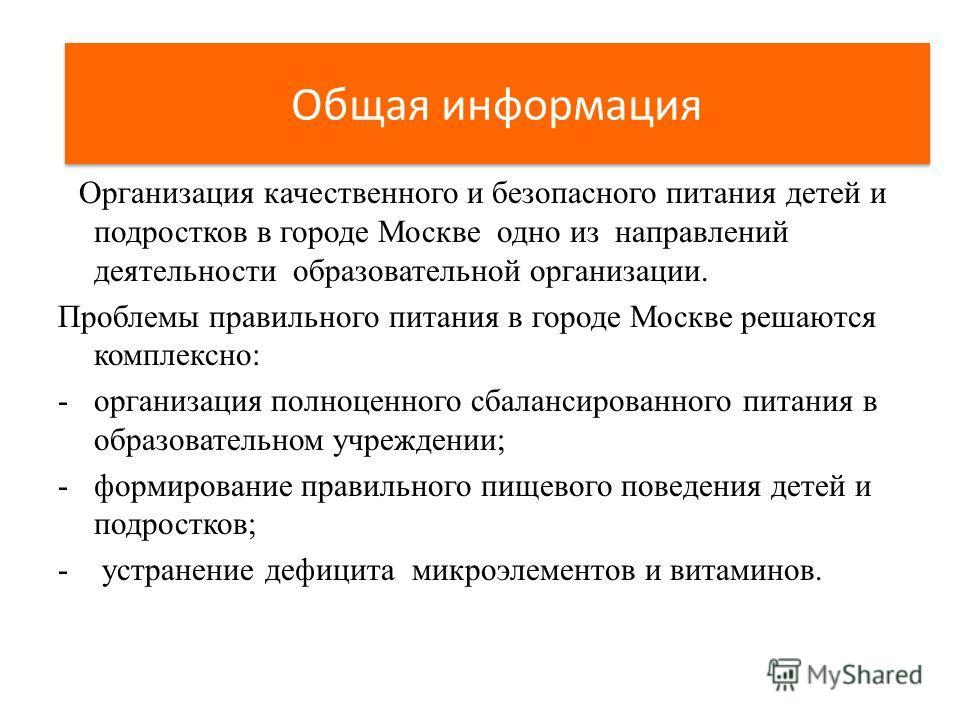 Организация качественного и безопасного питания детей и подростков в городе Москве одно из направлений деятельности образовательной организации. Проблемы правильного питания в городе Москве решаются комплексно: -организация полноценного сбалансирован