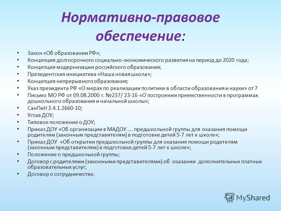 Нормативно-правовое обеспечение: Закон «Об образовании РФ»; Концепция долгосрочного социально-экономического развития на период до 2020 года; Концепция модернизации российского образования; Президентская инициатива «Наша новая школа»; Концепция непре