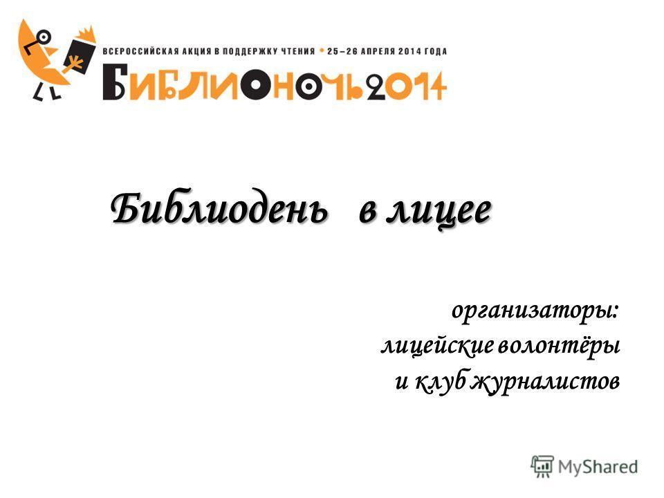 Библиодень в лицее организаторы: лицейские волонтёры и клуб журналистов