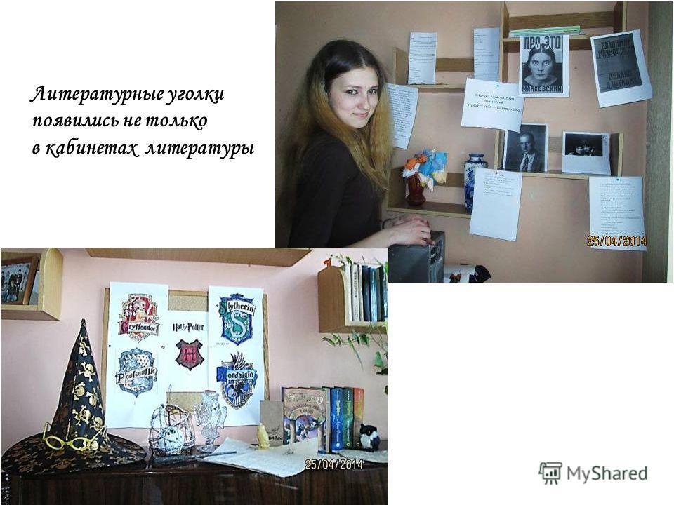Литературные уголки появились не только в кабинетах литературы