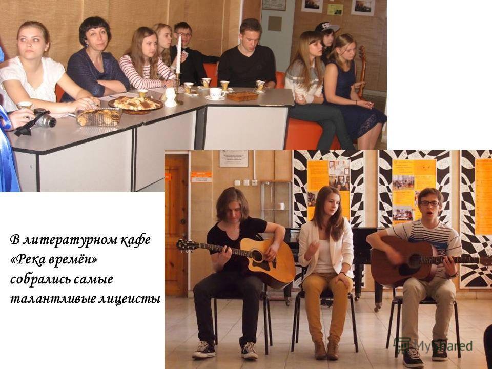 В литературном кафе «Река времён» собрались самые талантливые лицеисты