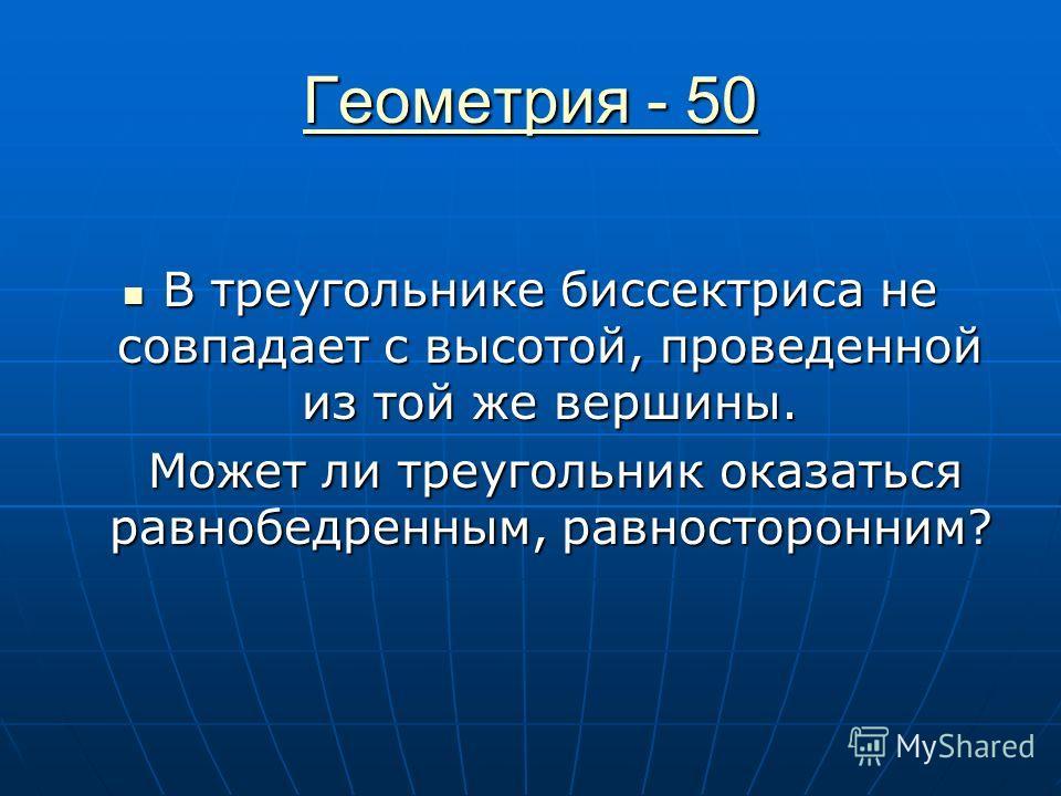 Геометрия - 50 Геометрия - 50 В треугольнике биссектриса не совпадает с высотой, проведенной из той же вершины. В треугольнике биссектриса не совпадает с высотой, проведенной из той же вершины. Может ли треугольник оказаться равнобедренным, равностор