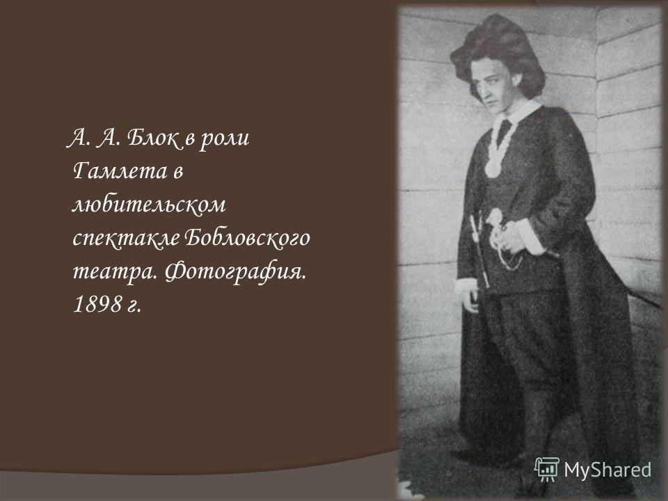 А. А. Блок в роли Гамлета в любительском спектакле Бобловского театра. Фотография. 1898 г.