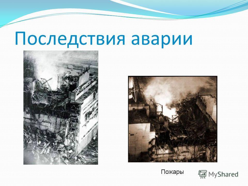 Последствия аварии Пожары
