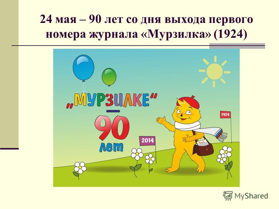 24 мая – 90 лет со дня выхода первого номера журнала «Мурзилка» (1924)