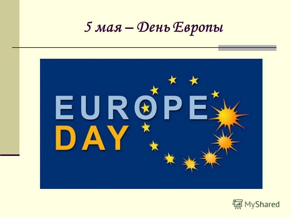 5 мая – День Европы