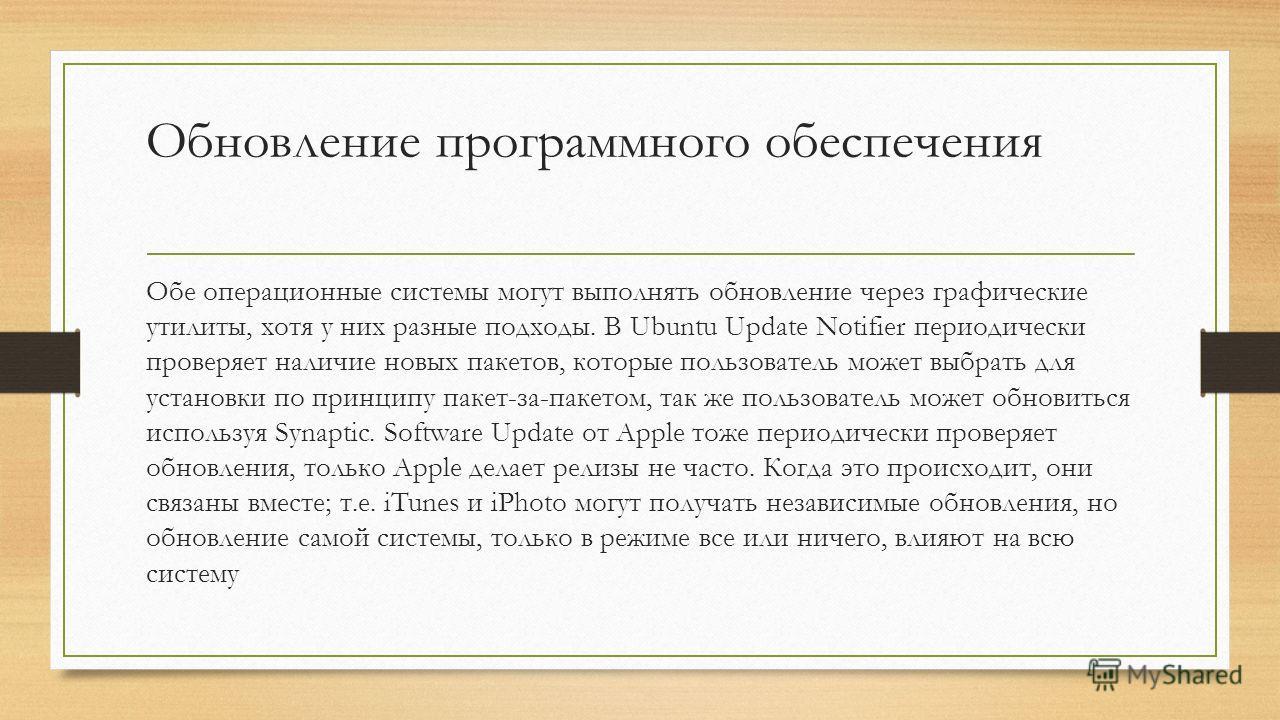 Обновление программного обеспечения Обе операционные системы могут выполнять обновление через графические утилиты, хотя у них разные подходы. В Ubuntu Update Notifier периодически проверяет наличие новых пакетов, которые пользователь может выбрать дл