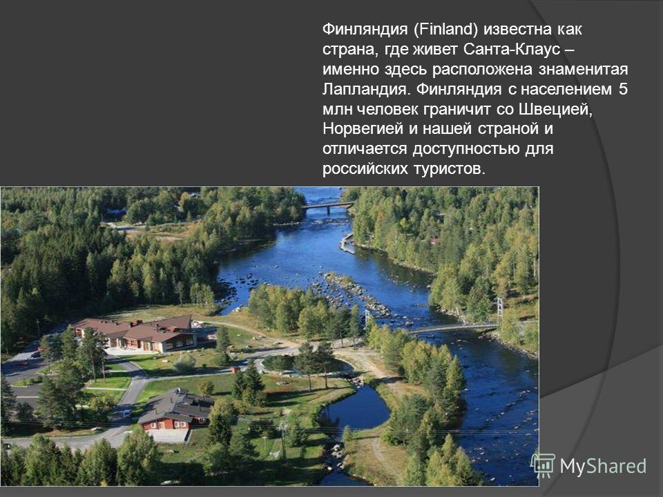 Финляндия (Finland) известна как страна, где живет Санта-Клаус – именно здесь расположена знаменитая Лапландия. Финляндия с населением 5 млн человек граничит со Швецией, Норвегией и нашей страной и отличается доступностью для российских туристов.
