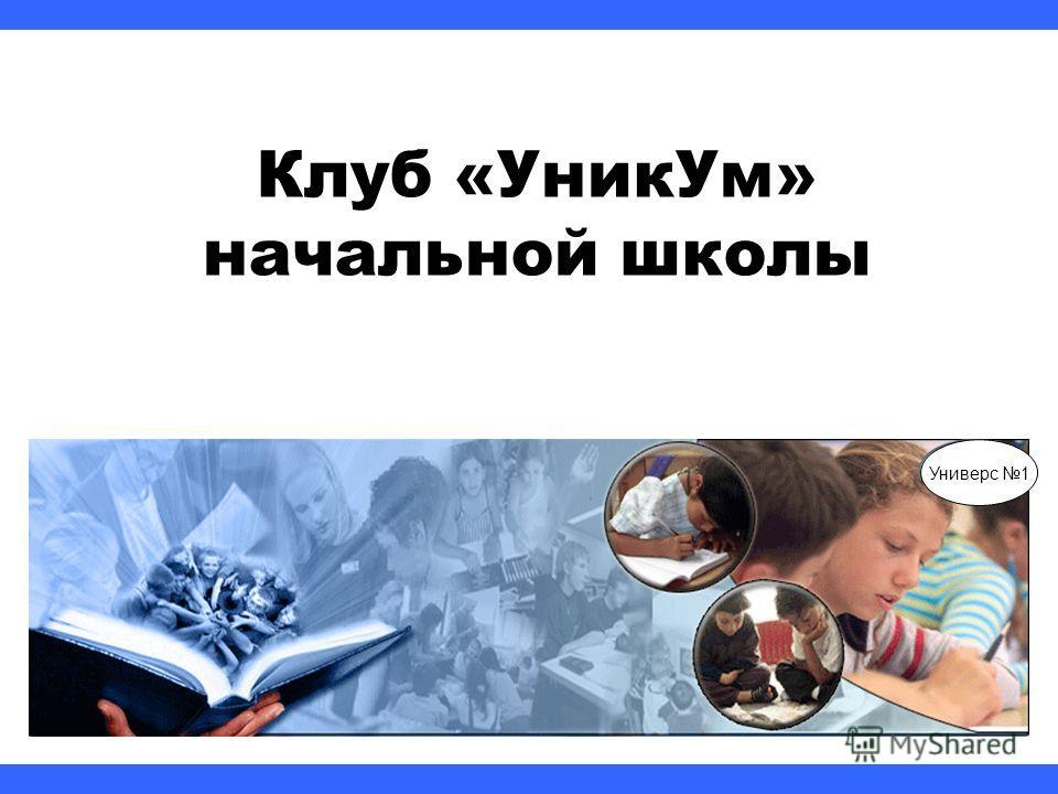 Клуб «УникУм» начальной школы Универс 1