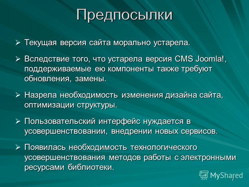 Текущая версия сайта морально устарела. Текущая версия сайта морально устарела. Вследствие того, что устарела версия CMS Joomla!, поддерживаемые ею компоненты также требуют обновления, замены. Вследствие того, что устарела версия CMS Joomla!, поддерж