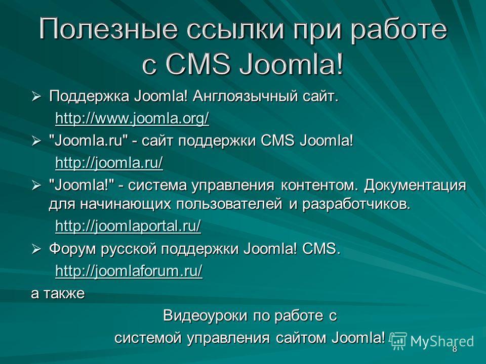 Поддержка Joomla! Англоязычный сайт. Поддержка Joomla! Англоязычный сайт. http://www.joomla.org/