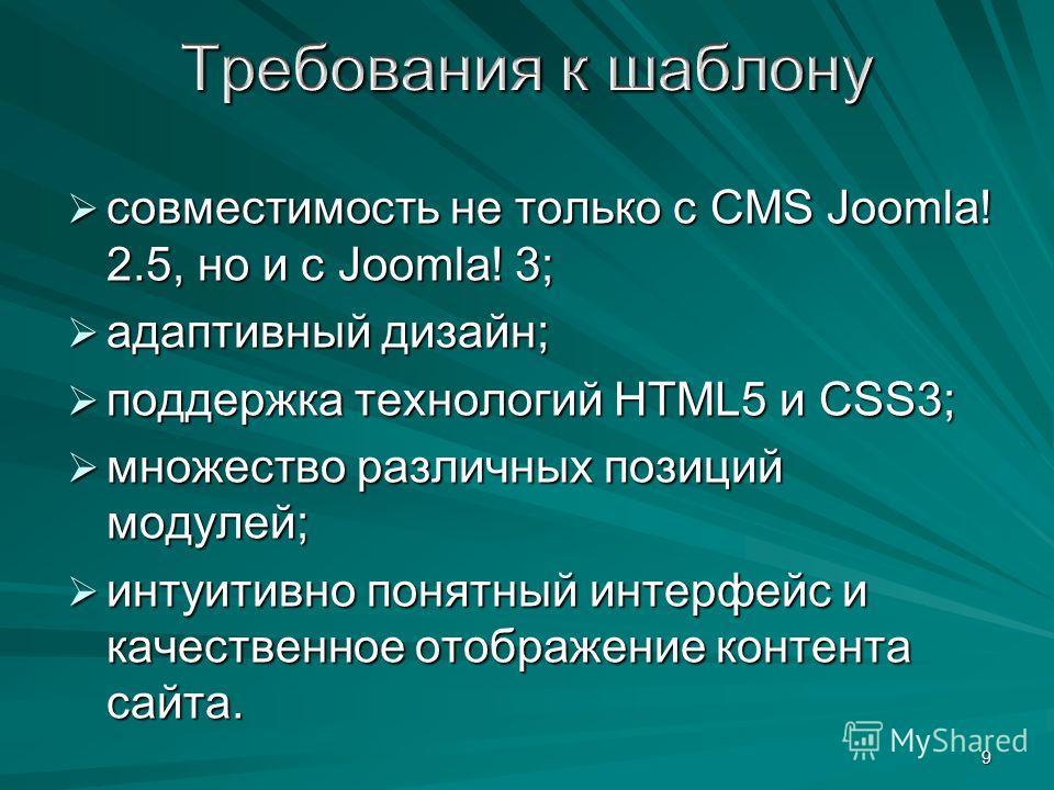 совместимость не только с CMS Joomla! 2.5, но и с Joomla! 3; совместимость не только с CMS Joomla! 2.5, но и с Joomla! 3; адаптивный дизайн; адаптивный дизайн; поддержка технологий HTML5 и CSS3; поддержка технологий HTML5 и CSS3; множество различных