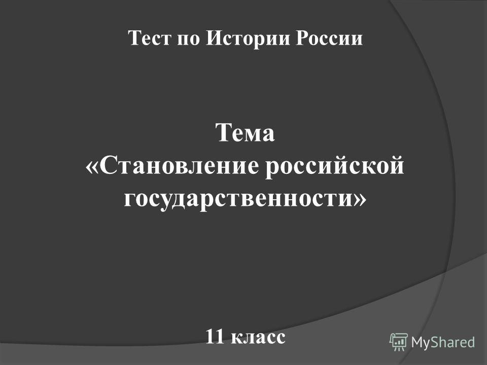 Тест по Истории России Тема «Становление российской государственности» 11 класс