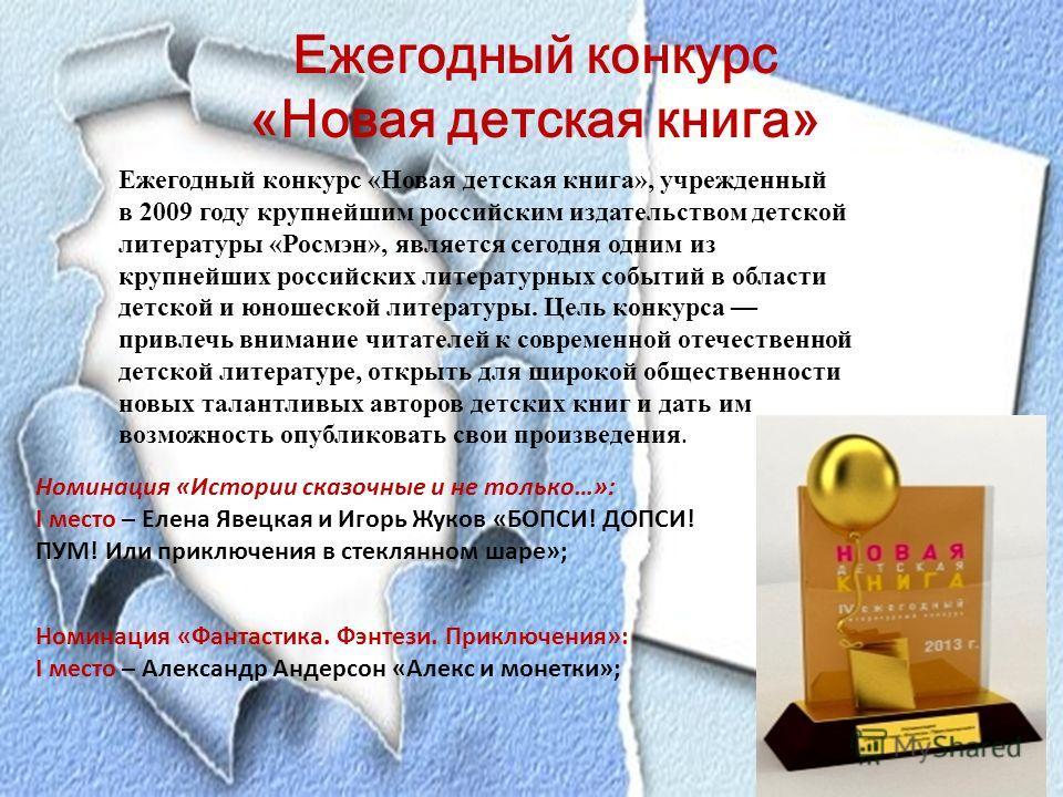 Ежегодный конкурс «Новая детская книга», учрежденный в 2009 году крупнейшим российским издательством детской литературы «Росмэн», является сегодня одним из крупнейших российских литературных событий в области детской и юношеской литературы. Цель конк