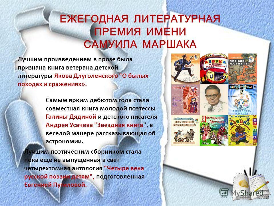 ЕЖЕГОДНАЯ ЛИТЕРАТУРНАЯ ПРЕМИЯ ИМЕНИ САМУИЛА МАРШАКА Лучшим произведением в прозе была признана книга ветерана детской литературы Якова Длуголенского