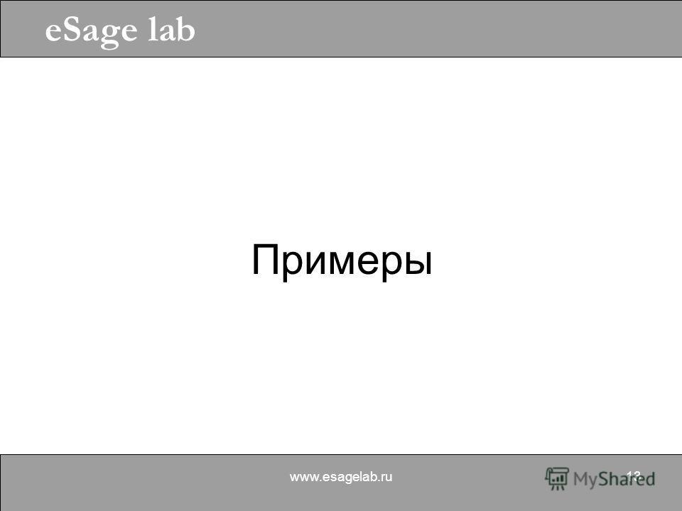 eSage lab www.esagelab.ru13 Примеры