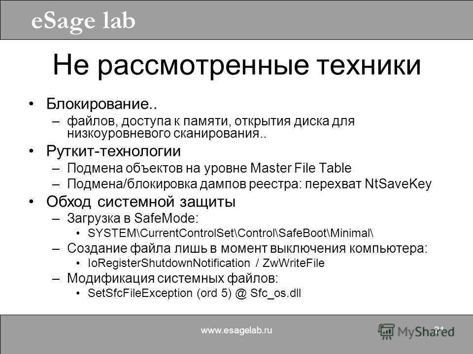 eSage lab www.esagelab.ru21 Не рассмотренные техники Блокирование.. –файлов, доступа к памяти, открытия диска для низкоуровневого сканирования.. Руткит-технологии –Подмена объектов на уровне Master File Table –Подмена/блокировка дампов реестра: перех