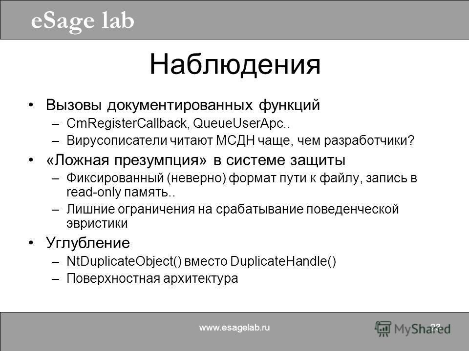 eSage lab www.esagelab.ru23 Наблюдения Вызовы документированных функций –CmRegisterCallback, QueueUserApc.. –Вирусописатели читают МСДН чаще, чем разработчики? «Ложная презумпция» в системе защиты –Фиксированный (неверно) формат пути к файлу, запись