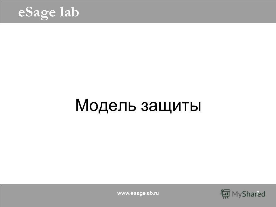 eSage lab www.esagelab.ru9 Модель защиты