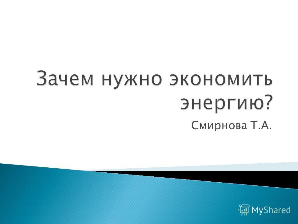 Смирнова Т.А.