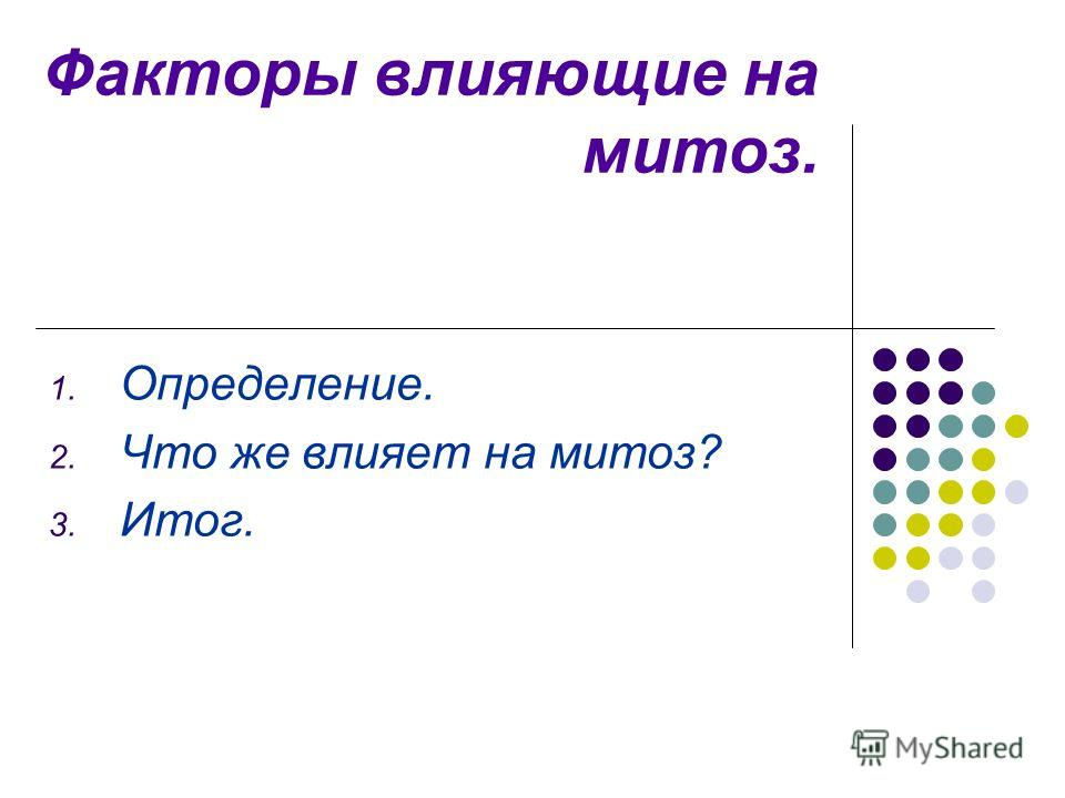 Факторы влияющие на митоз. 1. Определение. 2. Что же влияет на митоз? 3. Итог.