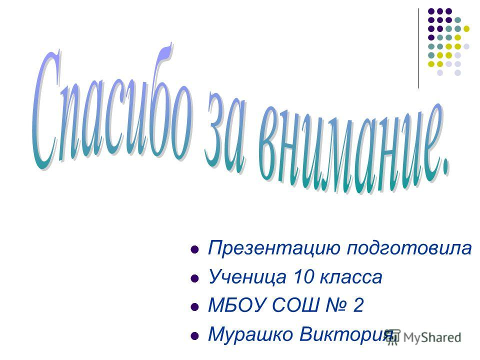 Презентацию подготовила Ученица 10 класса МБОУ СОШ 2 Мурашко Виктория.