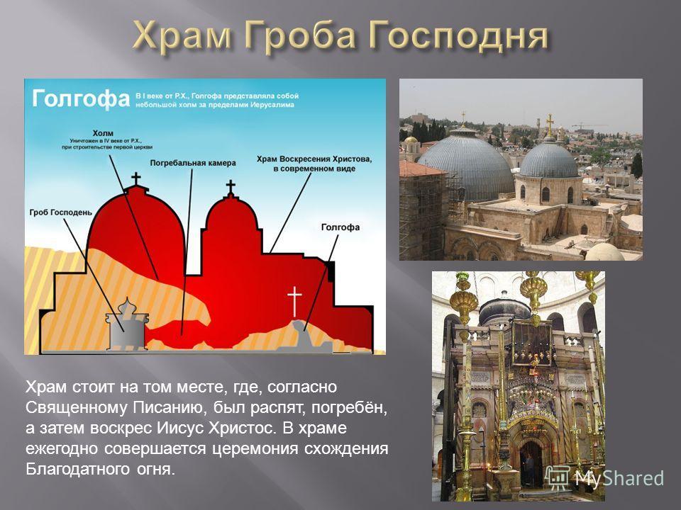 Храм стоит на том месте, где, согласно Священному Писанию, был распят, погребён, а затем воскрес Иисус Христос. В храме ежегодно совершается церемония схождения Благодатного огня.