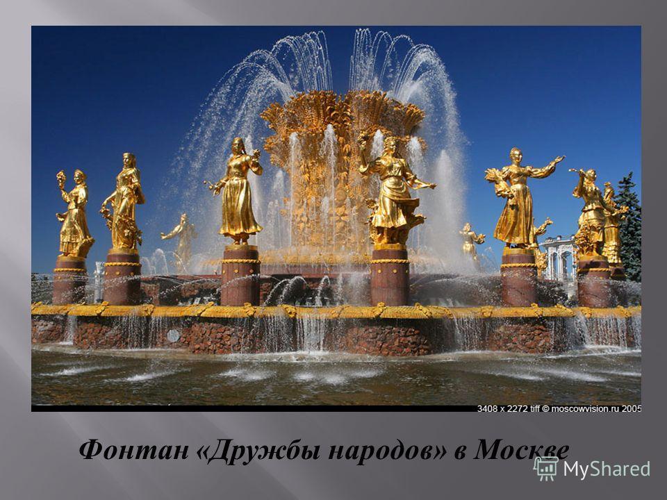 Фонтан « Дружбы народов » в Москве