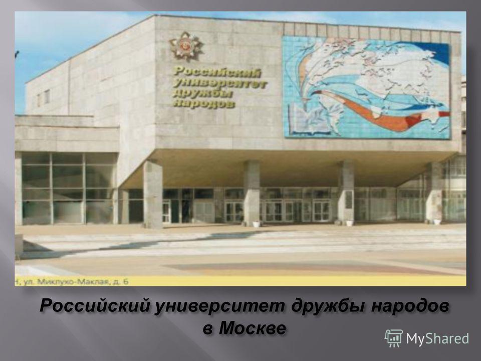 Российский университет дружбы народов в Москве