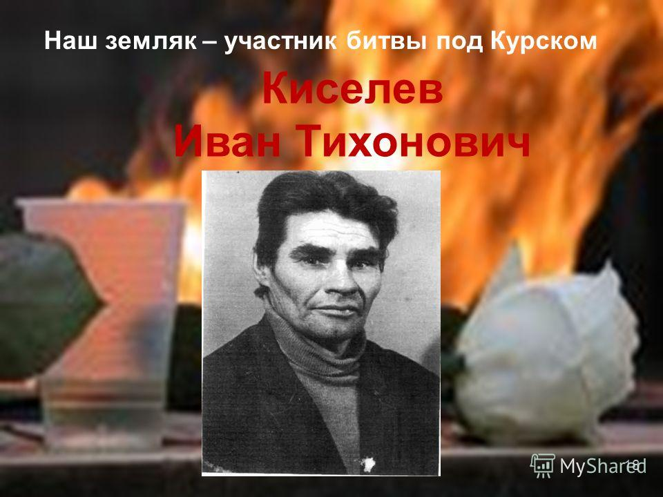 Наш земляк – участник битвы под Курском Киселев Иван Тихонович 18