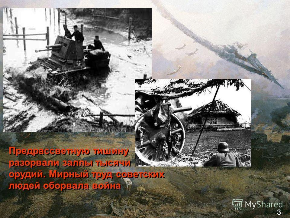 Предрассветную тишину разорвали залпы тысячи орудий. Мирный труд советских людей оборвала война Предрассветную тишину разорвали залпы тысячи орудий. Мирный труд советских людей оборвала война 3 3