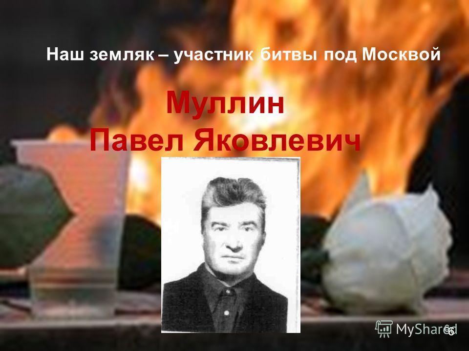 Наш земляк – участник битвы под Москвой Муллин Павел Яковлевич 6 6
