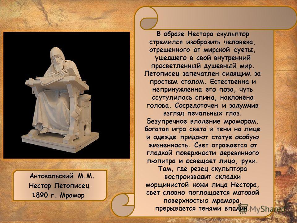 В. М. Васнецов. 1919 г. Сохранились его слова о пользе книжной премудрости: