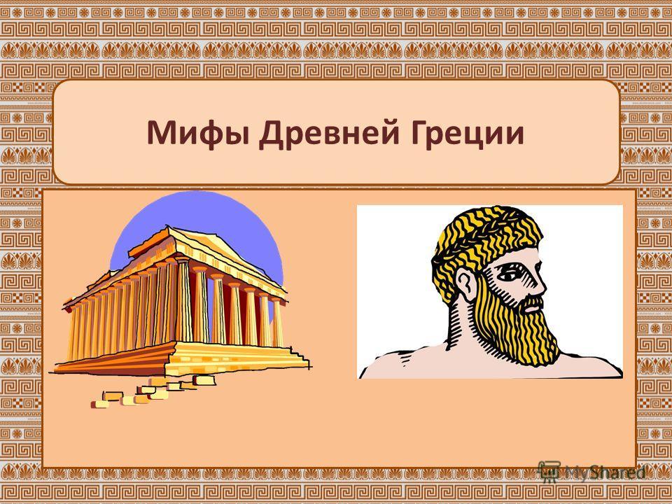 Презентация на тему Презентация по теме Мифы Древней Греции  2 Мифы Древней Греции