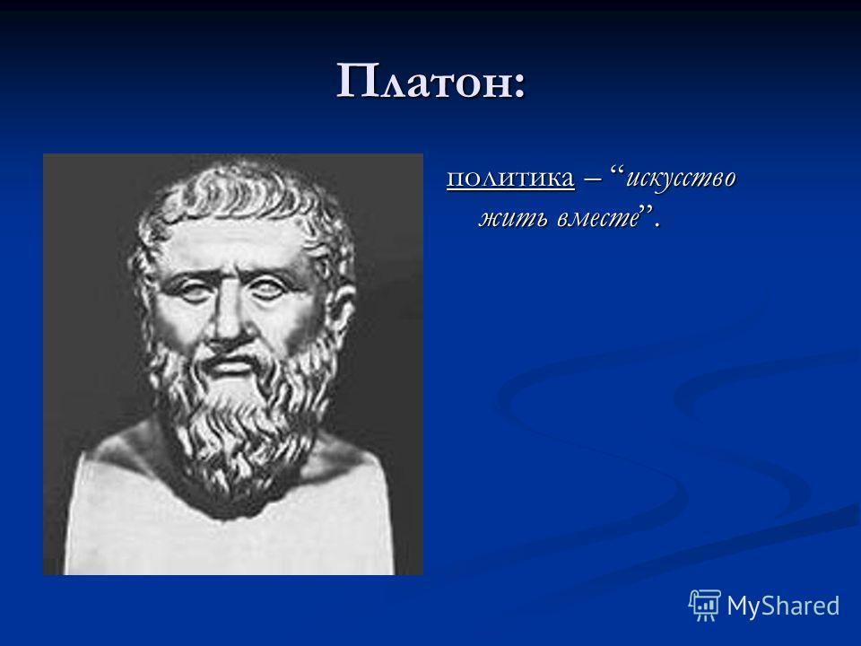 Платон: политика – искусство жить вместе.