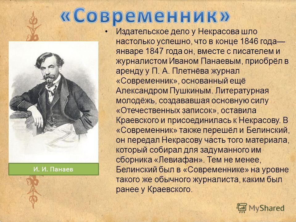Издательское дело у Некрасова шло настолько успешно, что в конце 1846 года январе 1847 года он, вместе с писателем и журналистом Иваном Панаевым, приобрёл в аренду у П. А. Плетнёва журнал «Современник», основанный ещё Александром Пушкиным. Литературн