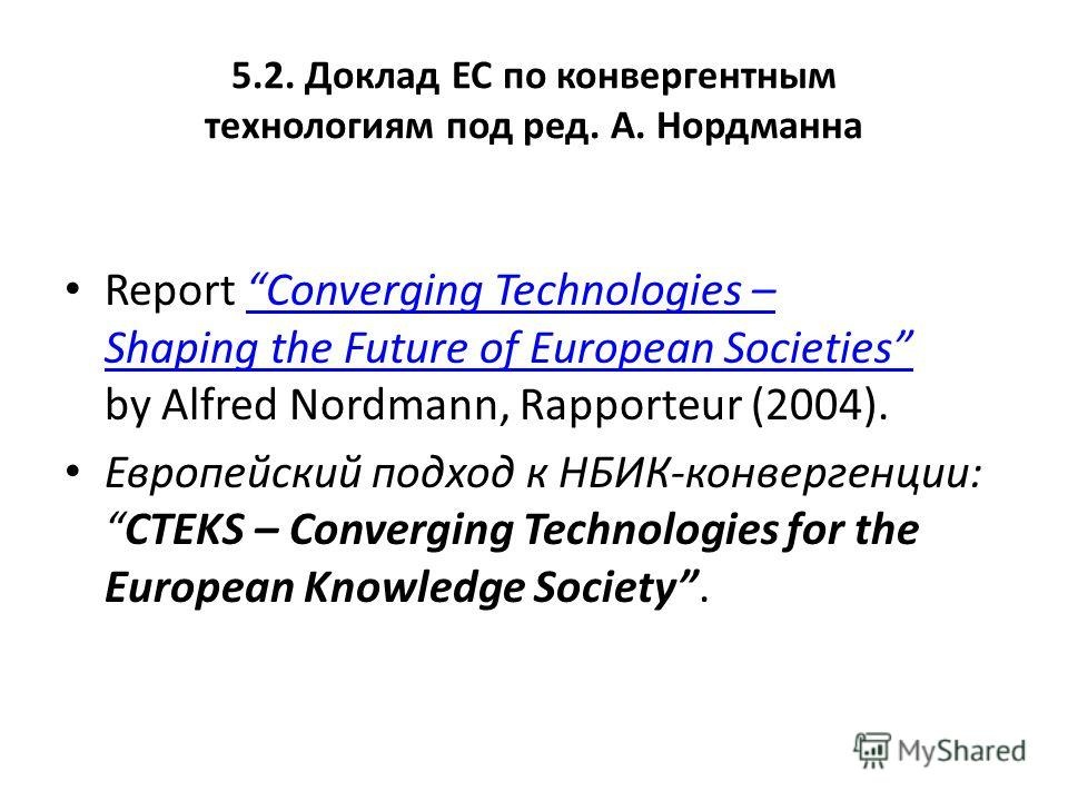 5.2. Доклад ЕС по конвергентным технологиям под ред. А. Нордманна Report Converging Technologies – Shaping the Future of European Societies by Alfred Nordmann, Rapporteur (2004).Converging Technologies – Shaping the Future of European Societies Европ