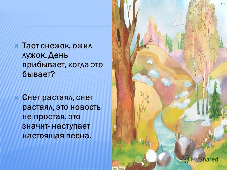 Картинки Загадки Стихи Цели: Расширить представления детей о весне. Задачи: Закрепить время года Развить словарный запас Учить составлять рассказ- описание