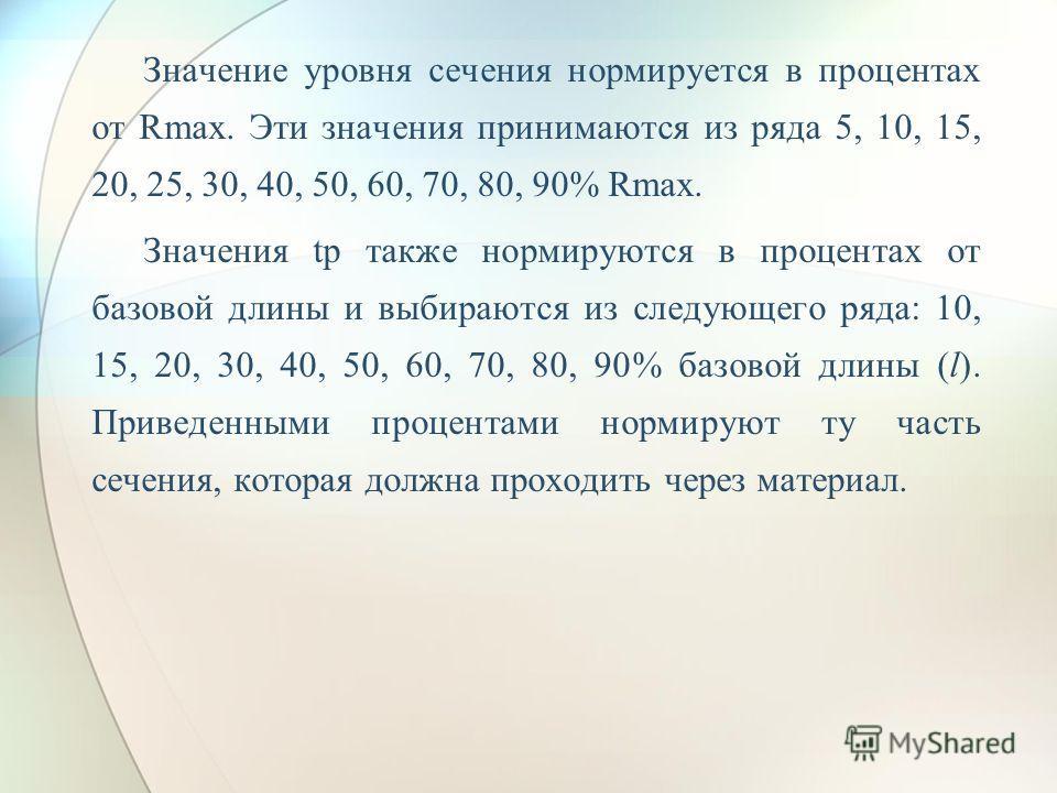 Значение уровня сечения нормируется в процентах от Rmax. Эти значения принимаются из ряда 5, 10, 15, 20, 25, 30, 40, 50, 60, 70, 80, 90% Rmax. Значения tp также нормируются в процентах от базовой длины и выбираются из следующего ряда: 10, 15, 20, 30,