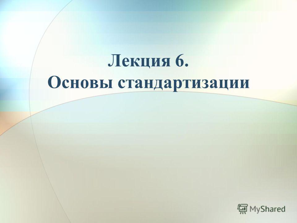 Лекция 6. Основы стандартизации