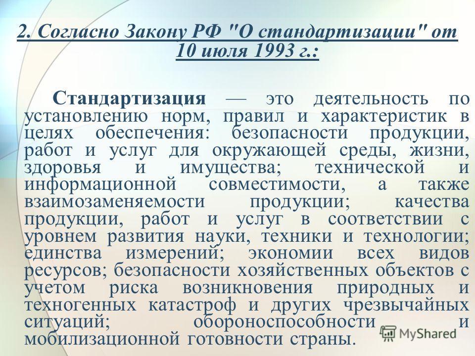 2. Согласно Закону РФ