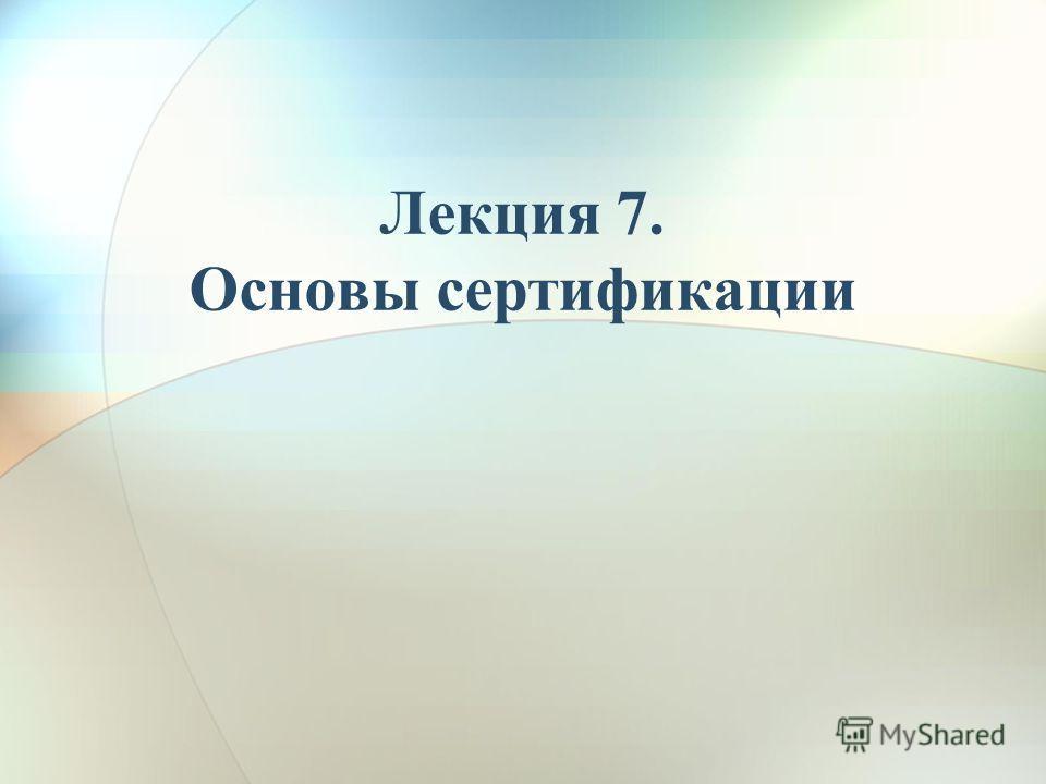Лекция 7. Основы сертификации