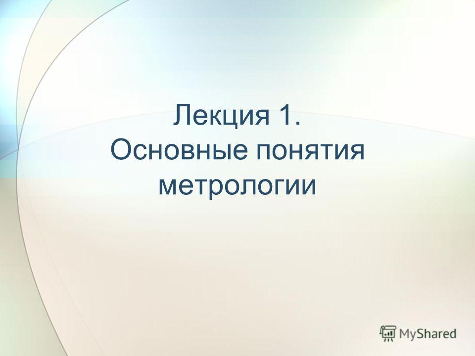 Лекции бесплатно стандартизация, метрология и сертификация сертификация api specification q1
