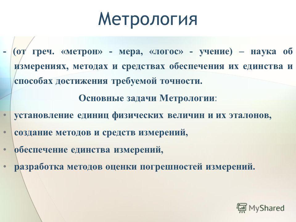 Обязательная сертификация метрология для студентов сертификация производства фарш