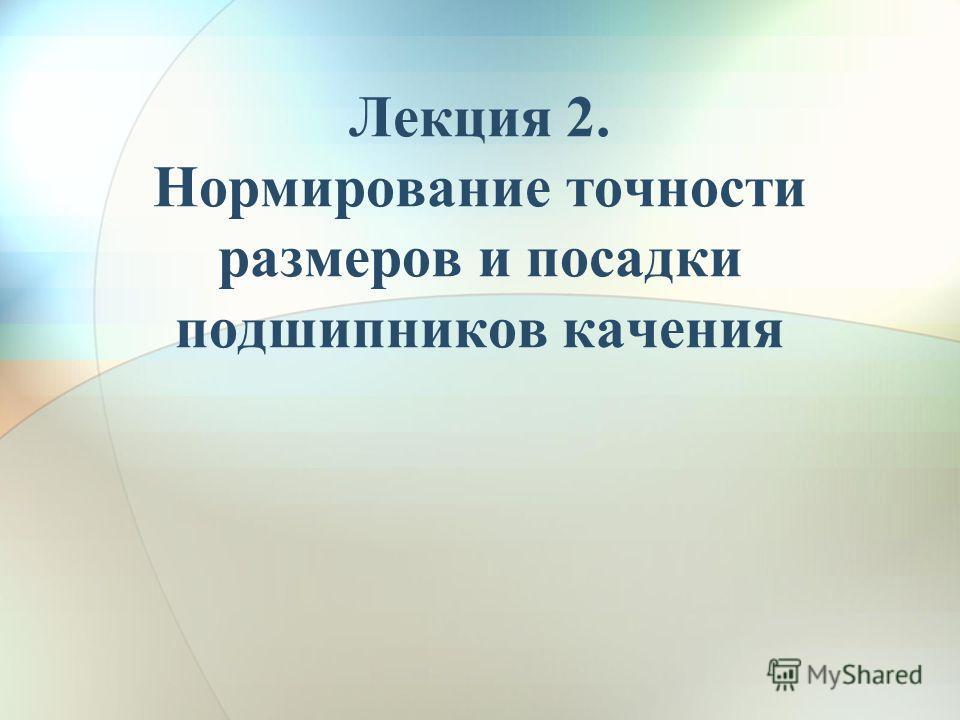 Лекция 2. Нормирование точности размеров и посадки подшипников качения