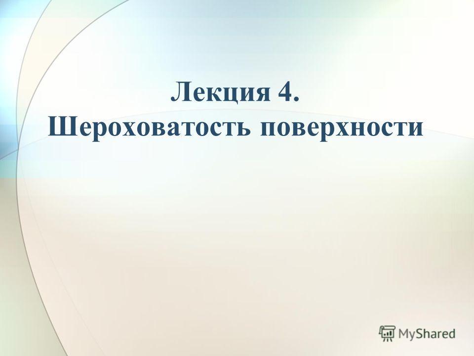 Лекция 4. Шероховатость поверхности